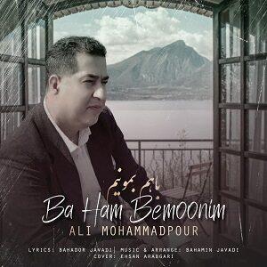 دانلود آهنگ جدید علی محمدپور به نام با هم بمونیم