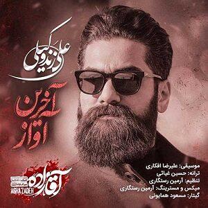 دانلود آهنگ جدید علی زند وکیلی به نام آخرین آواز ( آقازاده )