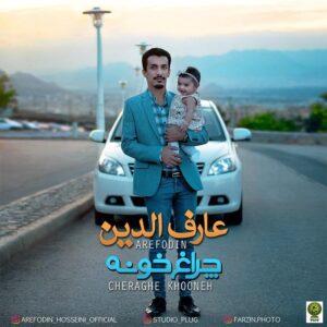 دانلود آهنگ جدید عارف الدین به نام چراغ خونه