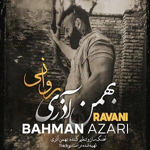 دانلود آهنگ جدید بهمن آذری به نام روانی