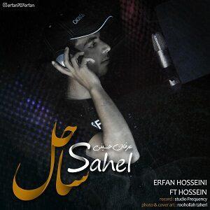 دانلود آهنگ جدید عرفان حسینی و حسین به نام ساحل