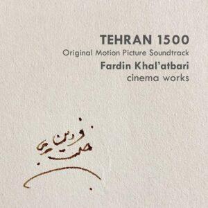 دانلود آلبوم موسیقی متن فیلم تهران 1500 توسط فردین خلعتبری