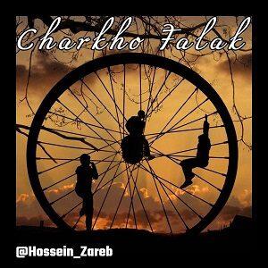 دانلود آهنگ جدید از حسین ضارب به نام چرخ و فلک