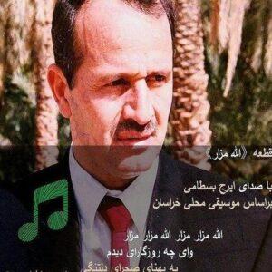 دانلود آهنگ قدیمی ایرج بسطامی به نام الله مزار