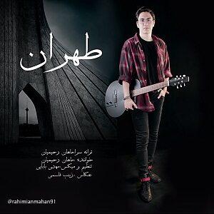 دانلود آهنگ جدید ماهان رحیمیان به نام تهران