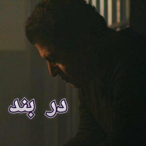 دانلود آهنگ جدید مسعود درویش به نام دربند