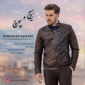 دانلود آهنگ جدید محمد غفاری به نام هیچ و پوچ
