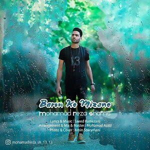 دانلود آهنگ جدید محمد رضا شمس به نام بارون که میزنه