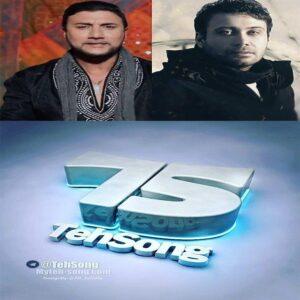 آهنگ های کاور شده | برقصا محسن چاوشی | ورژن اصلی صدیق شهاب