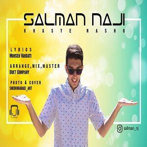 دانلود آهنگ جدید سلمان ناجی به نام خسته نشو