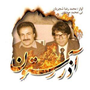 دانلود آلبوم اجرای خصوصی محمد رضا شجریان و محمد موسوی به نام آذرستون