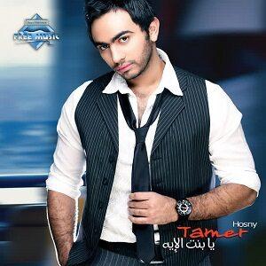 دانلود آلبوم تامر حسنی Tamer Hosny به نام Ya Bent El Eh