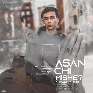 دانلود آهنگ جدید احمد طاهری به نام اصا چی میشه