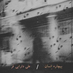 دانلود آلبوم جدید علی دارابی فر به نام بیچاره انسان