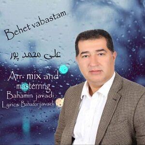 دانلود آهنگ جدید علی محمدپور به نام بهت وابسته ام
