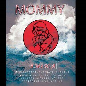دانلود آهنگ جدید امین ای به نام مامی