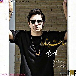دانلود آهنگ جدید ماهان رحیمیان به نام ساعت برنارد