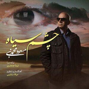 دانلود آهنگ جدید مسعود محمد نبی به نام چشم سیاه