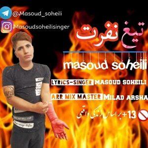 دانلود آهنگ جدید مسعود سهیلی به نام تیغ نفرت