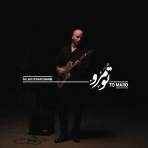 دانلود موزیک ویدیو میلاد درخشانی به نام تو مرو