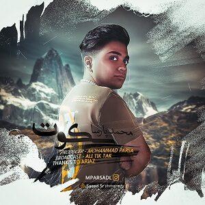دانلود آهنگ جدید محمد پارسا به نام سکوت