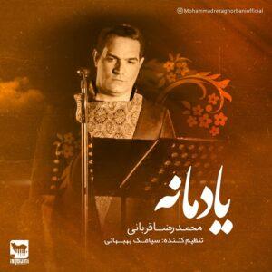 دانلود آهنگ جدید محمدرضا قربانی به نام یادمانه
