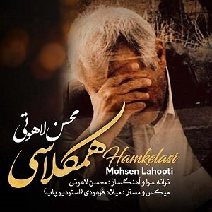 دانلود آهنگ جدید محسن لاهوتی به نام همکلاسی