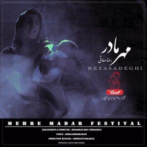 دانلود آهنگ جدید رضا صادقی به نام مهر مادر + به همراه متن آهنگ
