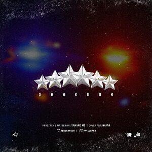 دانلود آهنگ جدید شکور به نام ۶ ستاره