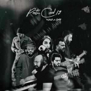 دانلود آلبوم گروهی جدید هنرمندان مختلف به نام لاله زار در قرنطینه