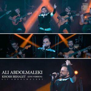دانلود موزیک ویدیو جدید علی عبدالمالکی به نام خوش به حالت ( اجرای زنده)