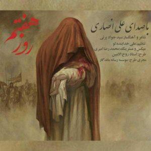 دانلود آهنگ جدید علی انصاری به نام روز هفتم ( ویژه محرم )