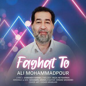 دانلود آهنگ جدید علی محمدپور به نام فقط تو
