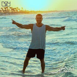 دانلود آهنگ Amaken El Sahar از Amr Diab با کیفیت اورجینال