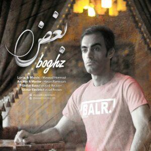 دانلود آهنگ جدید مسعود هرمزی به نام بغض + به همراه متن آهنگ