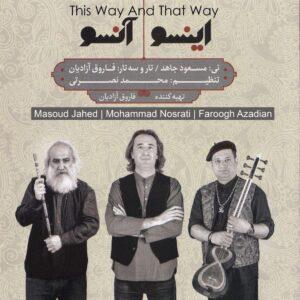 دانلود آلبوم جدید مسعود جاهد به نام این سو، آنسو