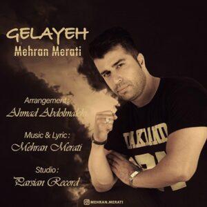 آهنگ جدید مهران مرآتی به نام گلایه به همراه ویدیو