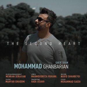 دانلود آهنگ جدید محمد قنبریان به نام قلب دوم