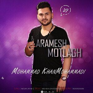 دانلود آهنگ جدید محمد خان محمدی به نام آرامش مطلق