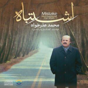 دانلود آلبوم محمد عذرخواه به نام اشتباه