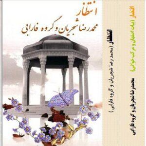 دانلود آلبوم محمد رضا شجریان و گروه فارابی به نام انتظار