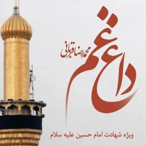 دانلود موزیک ویدیو محمد رضا قربانی به نام داغ غم ( ویژه محرم )