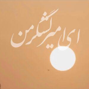 دانلود موزیک ویدیو محمد رضا قربانی به نام رهسپار عشق ( ویژه محرم )