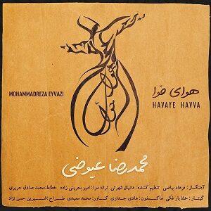 دانلود آهنگ جدید محمدرضا عیوضی به نام هوای حوا