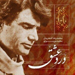 دانلود آلبوم اجرای خصوصی محمد رضا شجریان و محمد موسوی به نام درد عشق