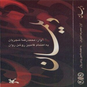 دانلود آلبوم محمد رضا شجریان به نام دیلمان