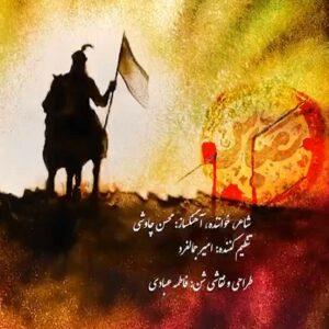 دانلود موزیک ویدیو جدید محسن چاوشی به نام عباس