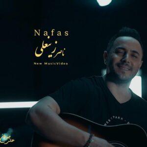 دانلود موزیک ویدیو جدید ناصر زینلی به نام نفس
