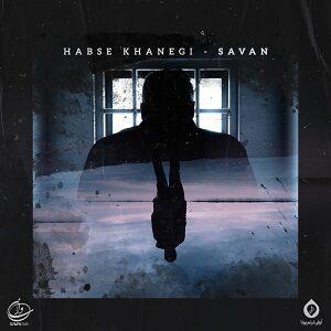 دانلود آهنگ جدید ساوان به نام حبس خانگی