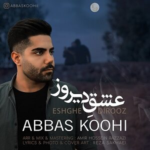 دانلود آهنگ جدید عباس کوهی به نام عشق دیروز